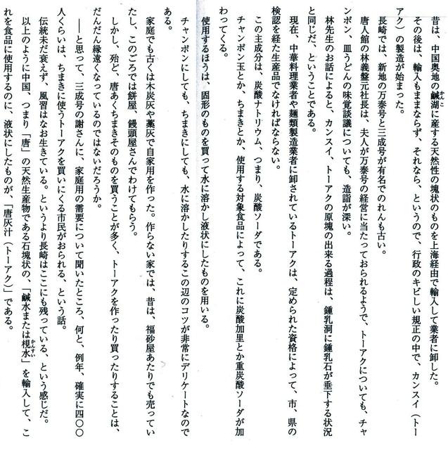 1994_長崎町人誌_第4巻10