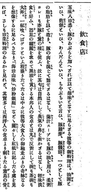 1894_社会百方面