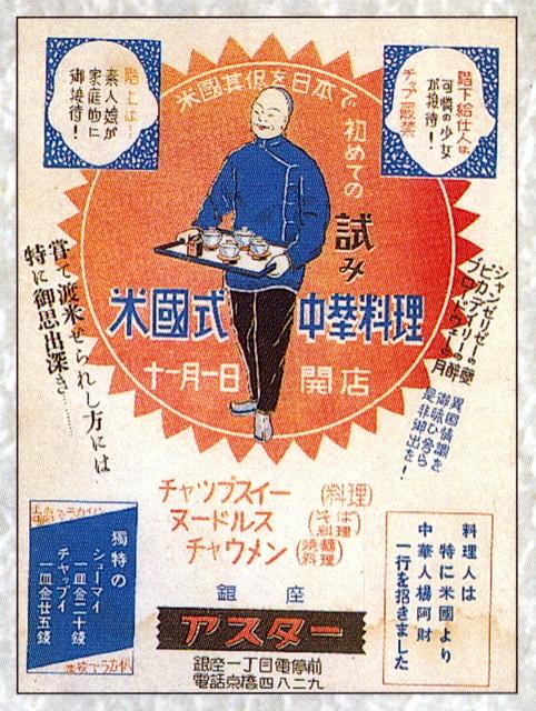 1926_銀座アスター