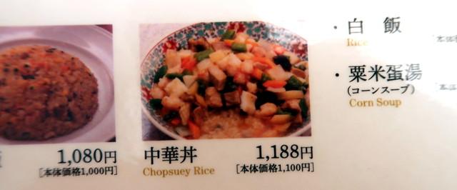 四海楼のChopsuey Rice
