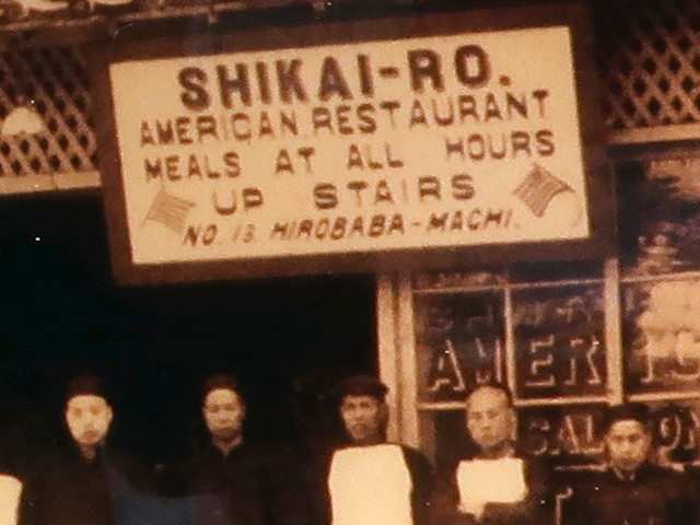 SHIKAI-RO AMERICAN RESTAURANT