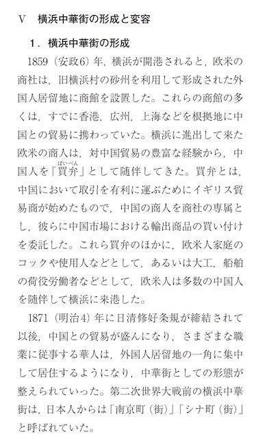 横浜における外国人居留地および中華街の変容