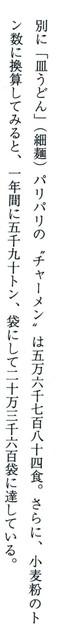 1994_長崎町人誌_第4巻09