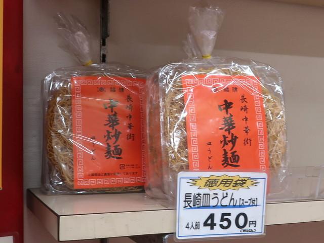 福建 中華炒麺