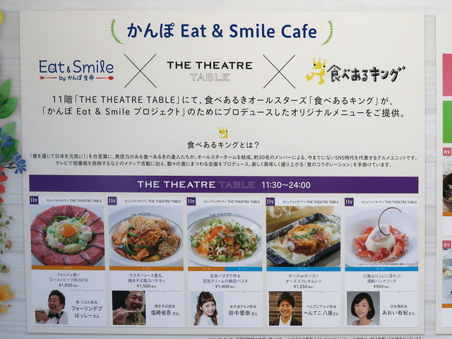 かんぽ Eat & Smile Cafe