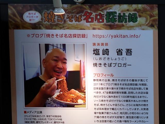 オタフクソースお好み焼提案会にて