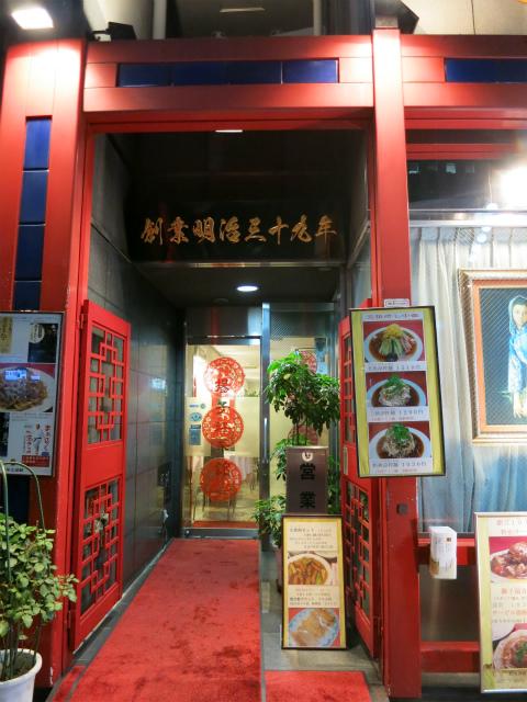 すずらん通り 揚子江菜館