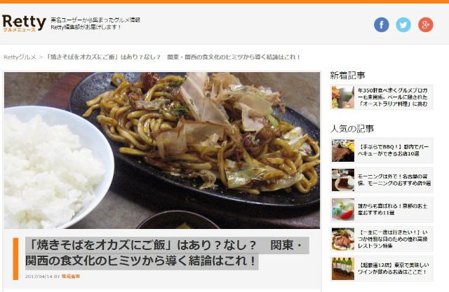 「焼きそばをオカズにご飯」はあり?なし? 関東・関西の食文化のヒミツから導く結論はこれ!