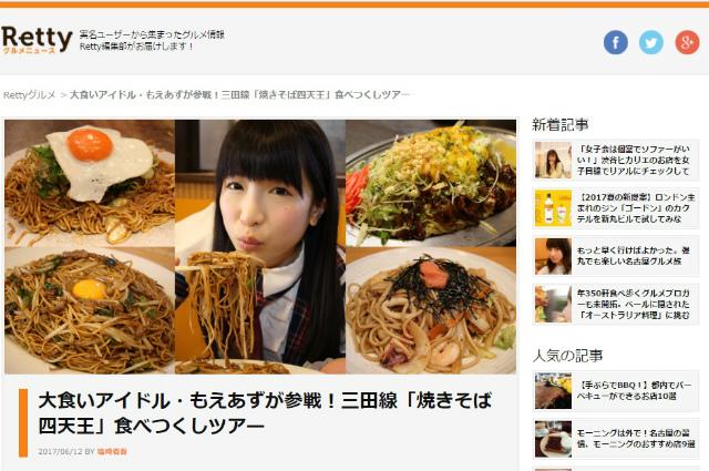 大食いアイドル・もえあずが参戦!三田線「焼きそば四天王」食べつくしツアー