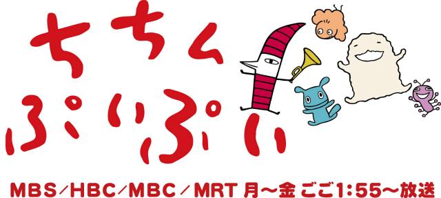 MBS毎日放送「ちちんぷいぷい」