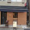五反田「チェローナ」のランチに「ヤザワミートのぶた肉餃子」が登場 - 東京餃子通信